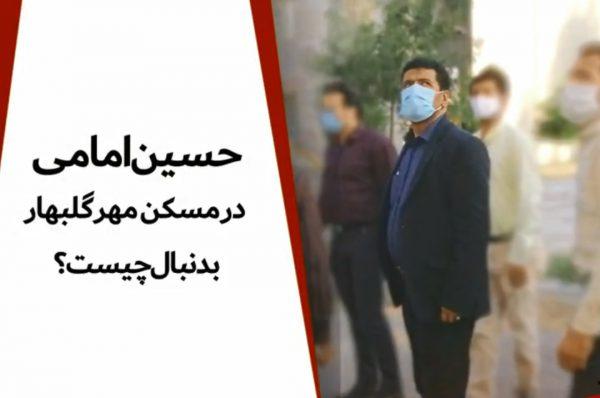 حسین امامی مسکن مهر گلبهار