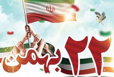 جشن انقلاب اسلامی