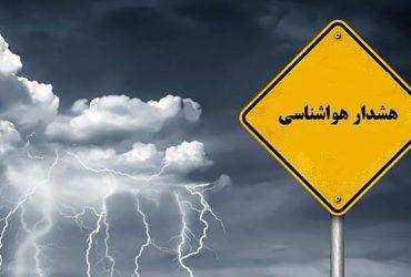 هشدار هواشناسی