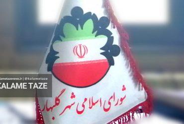 انتخابات شورای شهر گلبهار