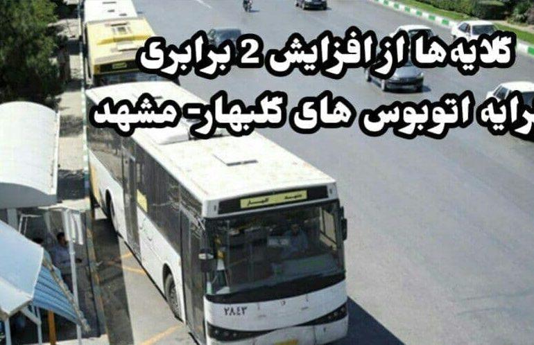 🔸 گلایهها از افزایش 2 برابری کرایه اتوبوس های گلبهار- مشهد