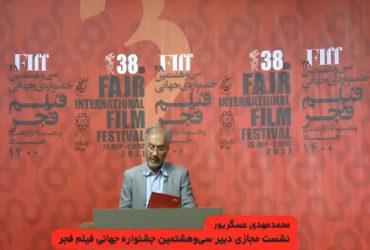 افتتاحیه سیوهشتمین جشنواره جهانی فیلم فجر