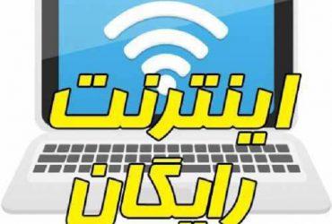 جزئیات اینترنت رایگان انتخابات ۱۴۰۰