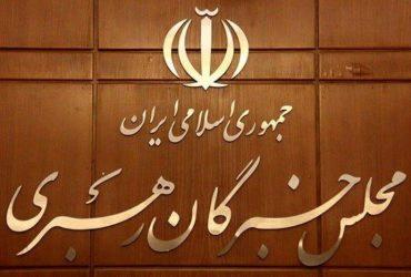 اعلام اسامی نامزدهای میاندوره انتخابات مجلس خبرگان رهبری