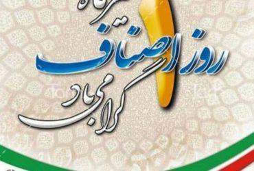 پیام تبریک رییس اداره صمت شهرستانهای چناران و گلبهار به مناسبت اول تیر ماه روز ملی اصناف