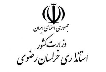 با صدور حکمی از سوی استاندار، دبیر ستاد انتخابات خراسان رضوی منصوب شد