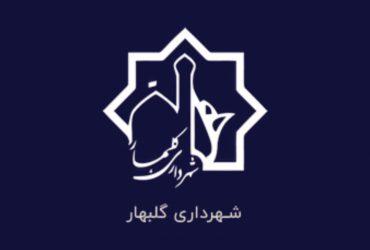 اطلاعیه اجاره واحدهای تجاری و تاسیسات رفاهی شهرداری گلبهار